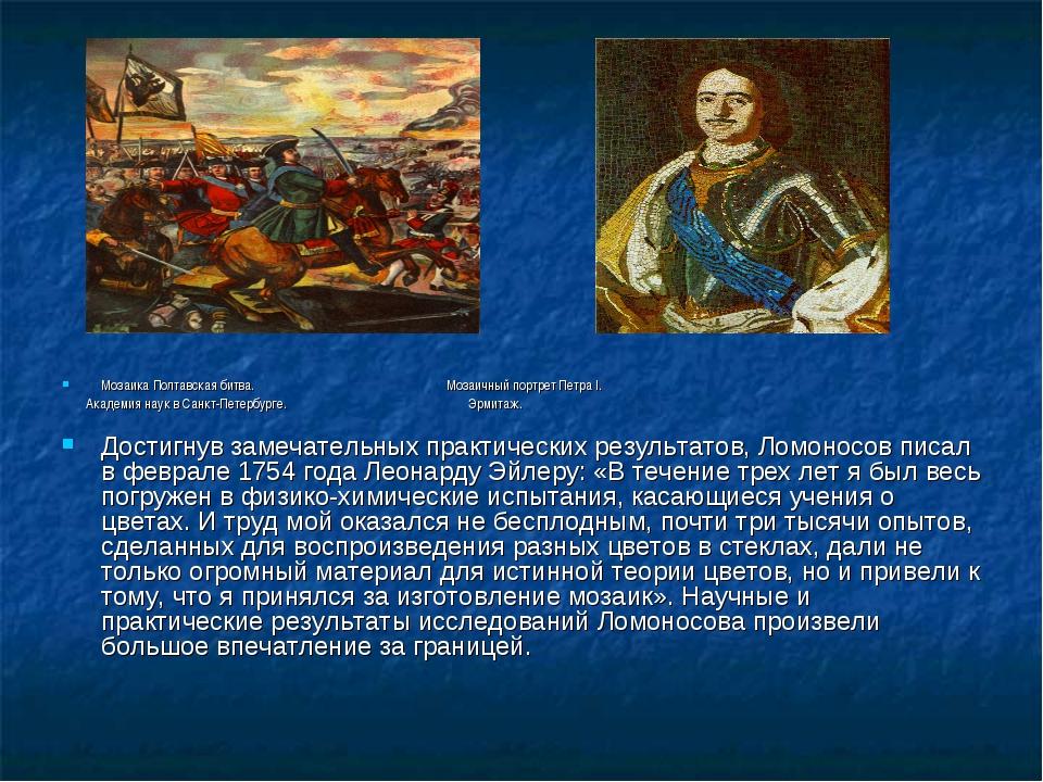 Мозаика Полтавская битва. Мозаичный портрет Петра I. Академия наук в Санкт-П...