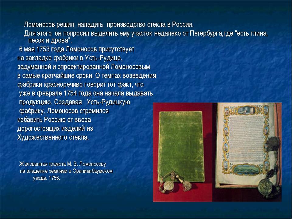Ломоносов решил наладить производство стекла в России. Для этого он попросил...