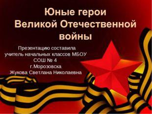 ППрезентацию составила учитель начальных классов МБОУ СОШ № 4 г.Морозовска Жу