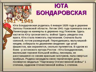 ЮТА БОНДАРОВСКАЯ Юта Бондаровская родилась 6 января 1928 года в деревне Залоз