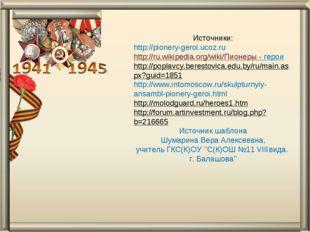 Источники: http://pionery-geroi.ucoz.ru http://ru.wikipedia.org/wiki/Пионеры