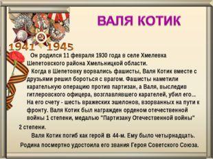 Он родился 11 февраля 1930 года в селе Хмелевка Шепетовского района Хмель