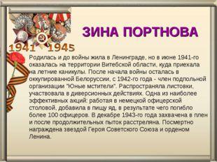 ЗИНА ПОРТНОВА Родилась и до войны жила в Ленинграде, но в июне 1941-го оказал