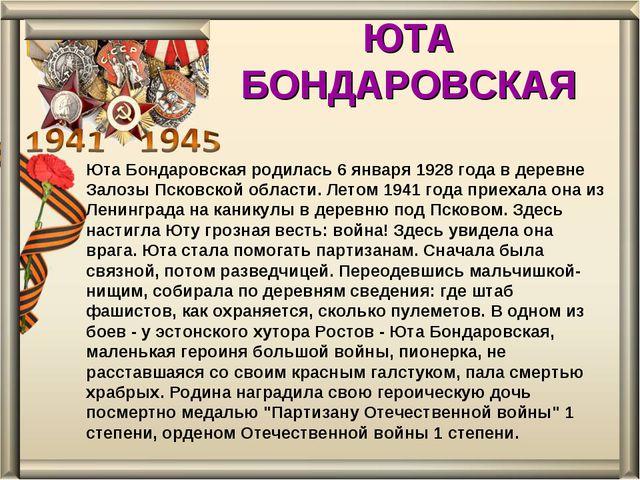 ЮТА БОНДАРОВСКАЯ Юта Бондаровская родилась 6 января 1928 года в деревне Залоз...