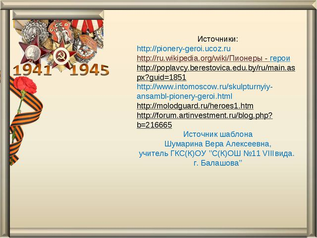 Источники: http://pionery-geroi.ucoz.ru http://ru.wikipedia.org/wiki/Пионеры...