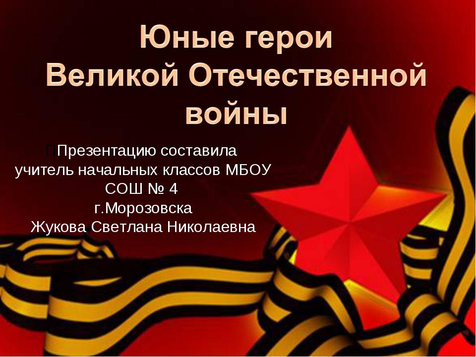 ППрезентацию составила учитель начальных классов МБОУ СОШ № 4 г.Морозовска Жу...