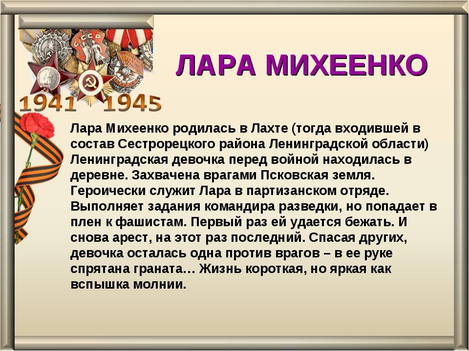 ЛАРА МИХЕЕНКО Лара Михеенко родилась в Лахте (тогда входившей в состав Сестро...