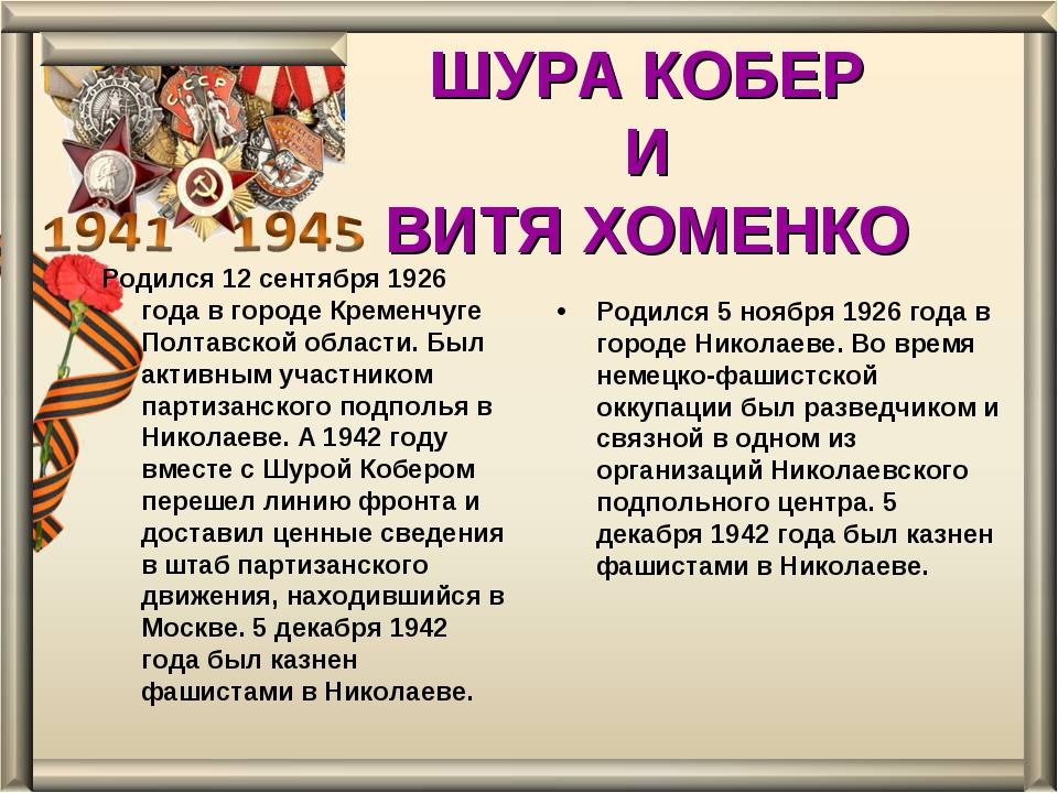 ШУРА КОБЕР И ВИТЯ ХОМЕНКО Родился 12 сентября 1926 года в городе Кременчуге П...