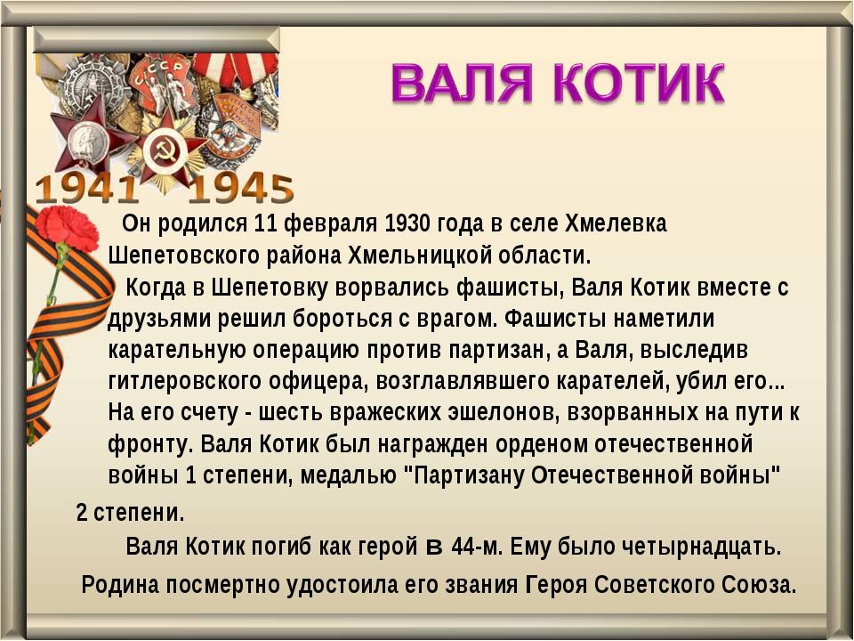 Он родился 11 февраля 1930 года в селе Хмелевка Шепетовского района Хмель...