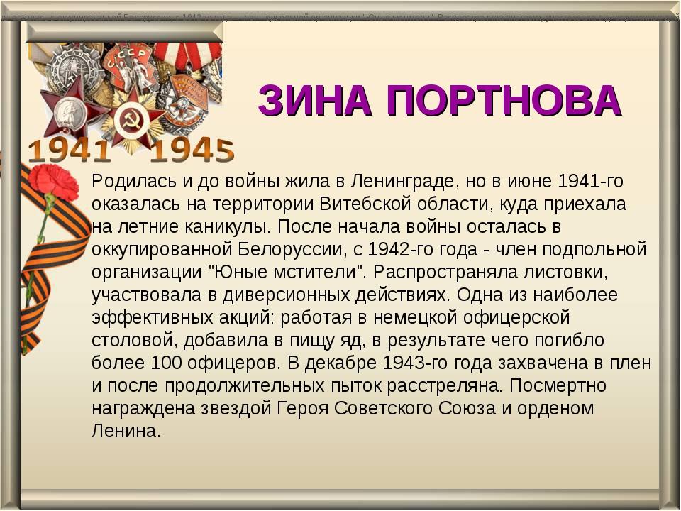 ЗИНА ПОРТНОВА Родилась и до войны жила в Ленинграде, но в июне 1941-го оказал...