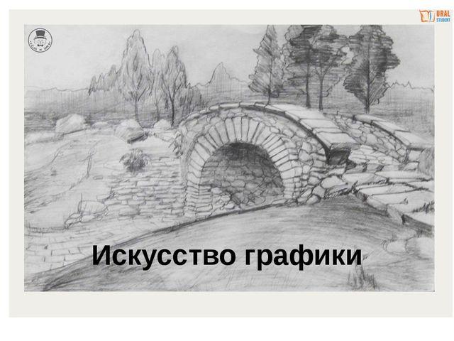 Искусство графики