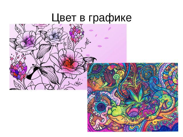 Цвет в графике