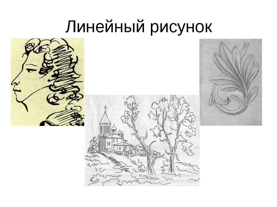 Линейный рисунок