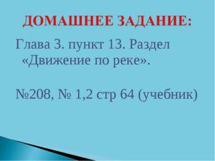 Глава 3. пункт 13. Раздел «Движение по реке». №208, № 1,2 стр 64 (учебник)
