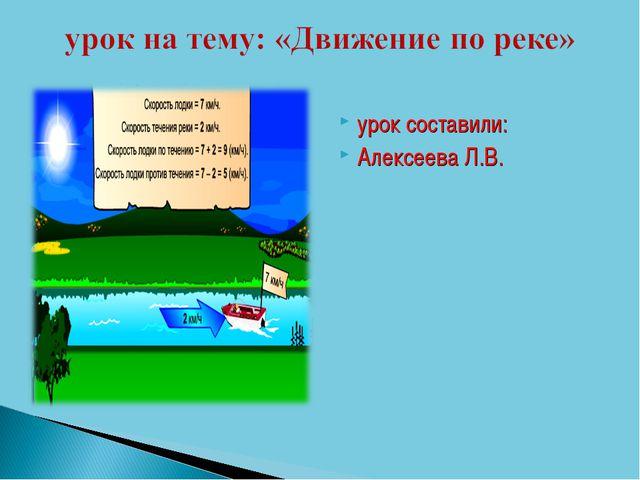 урок составили: Алексеева Л.В.