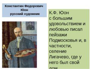 . Константин Федорович Юон русский художник К.Ф. Юон с большим удовольствием