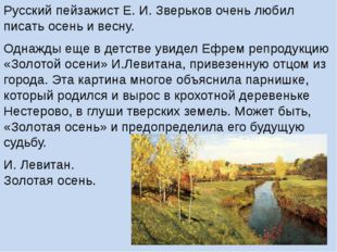 Русский пейзажист Е. И. Зверьков очень любил писать осень и весну. Однажды е