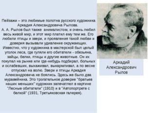 Пейзажи – это любимые полотна русского художника Аркадия Александровича Рылов