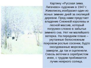 Картину «Русская зима. Лигачево» художник в 1947 г. Живописец изобразил один