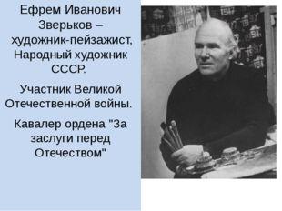 Ефрем Иванович Зверьков – художник-пейзажист, Народный художник СССР. Участн