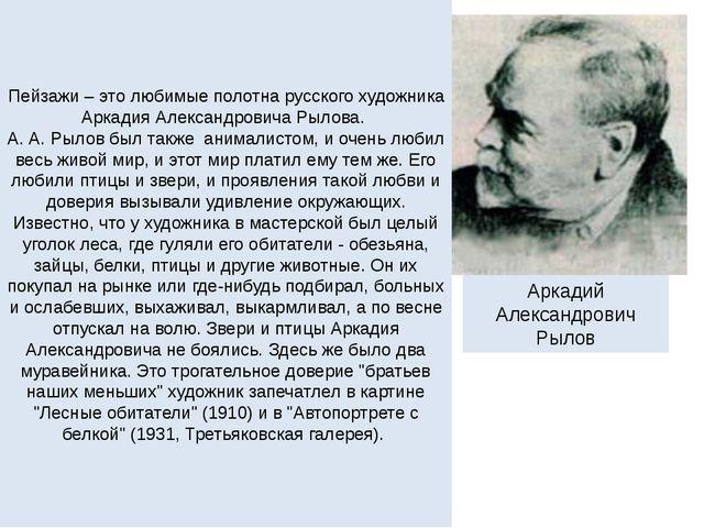 Пейзажи – это любимые полотна русского художника Аркадия Александровича Рылов...