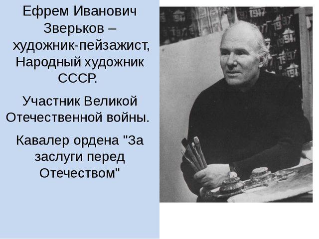 Ефрем Иванович Зверьков – художник-пейзажист, Народный художник СССР. Участн...
