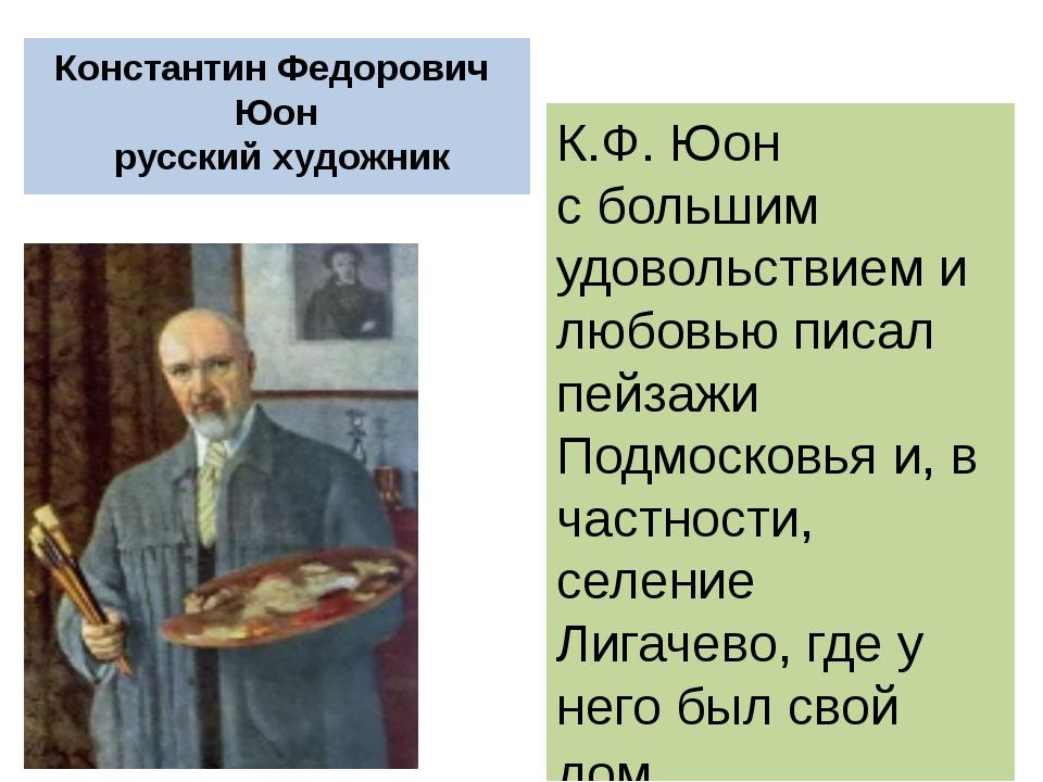 . Константин Федорович Юон русский художник К.Ф. Юон с большим удовольствием...