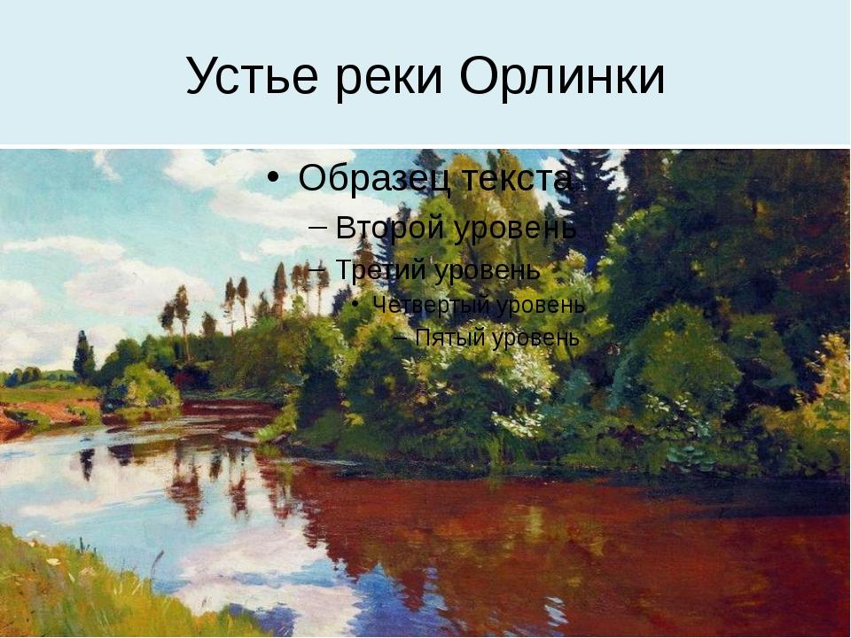 Устье реки Орлинки