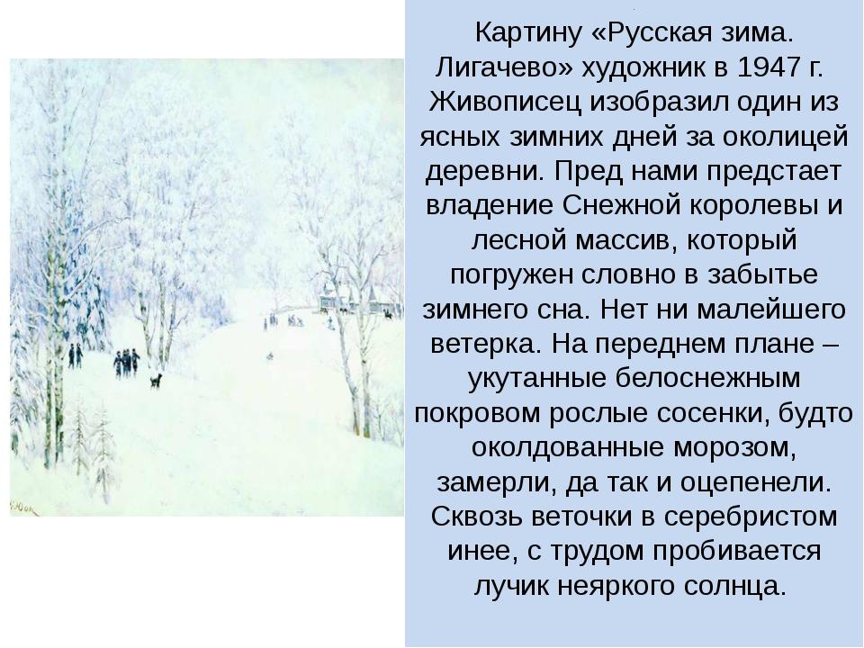 Картину «Русская зима. Лигачево» художник в 1947 г. Живописец изобразил один...