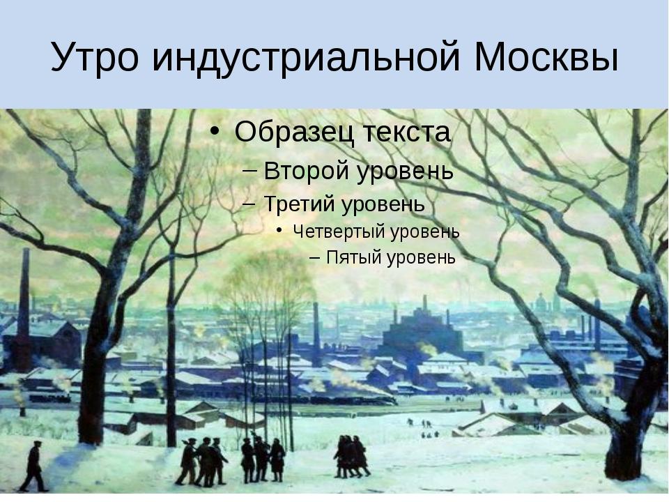 Утро индустриальной Москвы