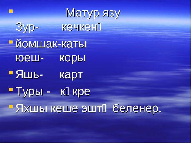 Матур язу  Зур- кечкенә йомшак-каты юеш- коры Яшь- карт Туры - кәкре Я...