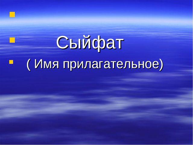 Сыйфат ( Имя прилагательное)