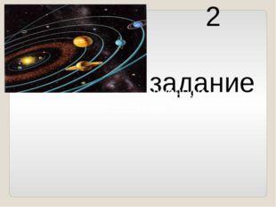 2 задание строение солнечной системы