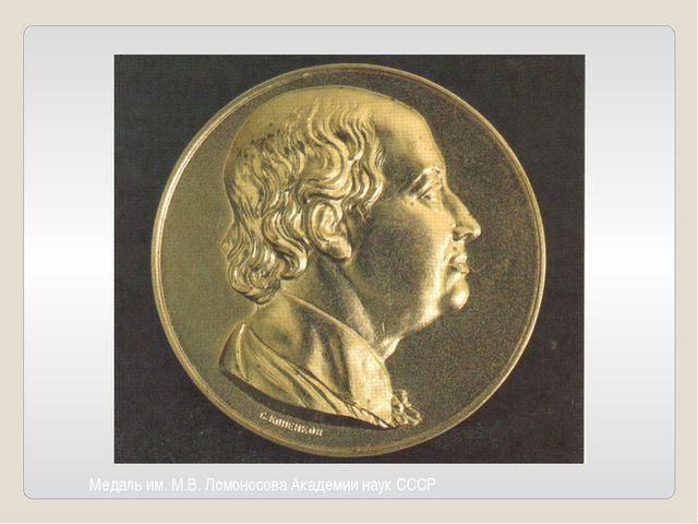 Медаль им. М.В. Ломоносова Академии наук СССР