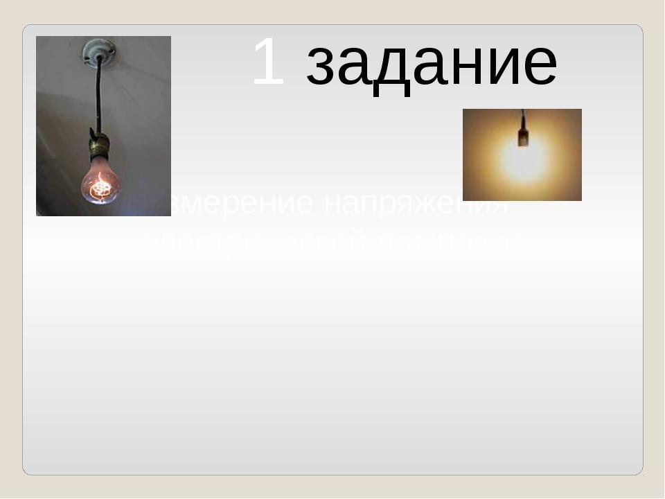 1 задание измерение напряжения электрической лампочки