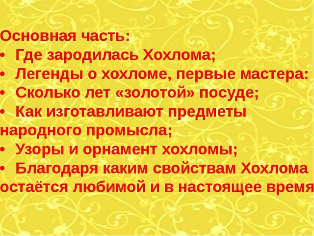 Основная часть: •Где зародилась Хохлома; •Легенды о хохломе, первые мастера...