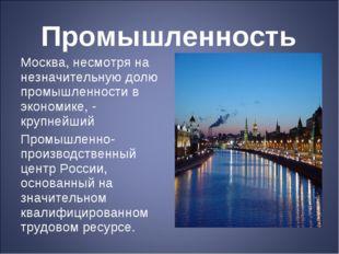 Промышленность Москва, несмотря на незначительную долю промышленности в эконо