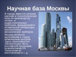 Научная база Москвы В городе имеется сильная научная и технологическая база п