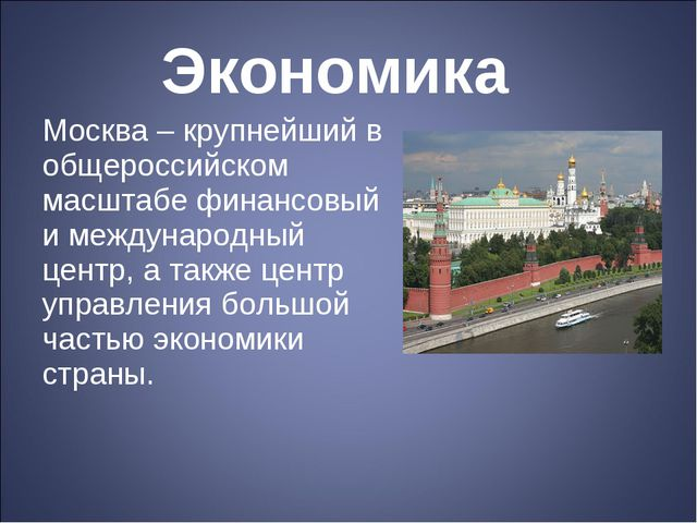 Экономика Москва – крупнейший в общероссийском масштабе финансовый и междунар...