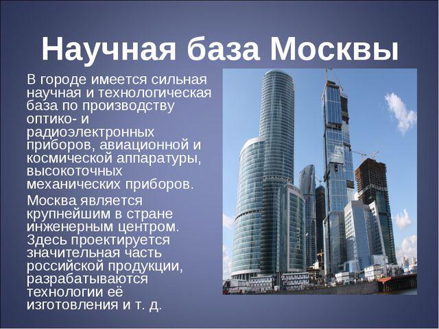 Научная база Москвы В городе имеется сильная научная и технологическая база п...