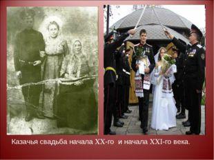 Казачья свадьба начала -го и начала -го века.