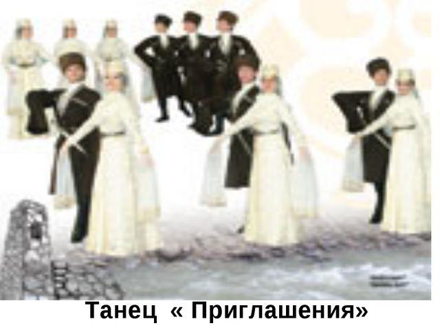 Танец « Приглашения»