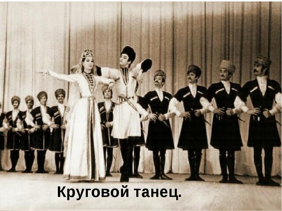 Круговой танец.