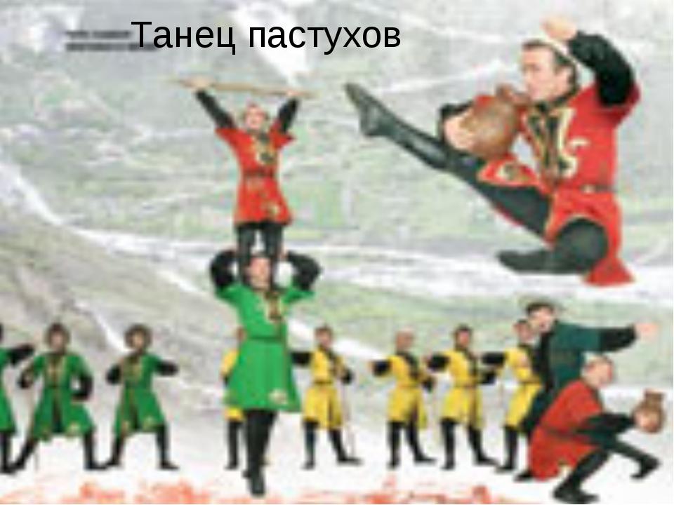 Танец пастухов