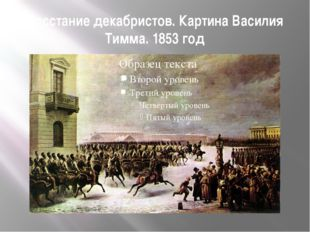Восстание декабристов. Картина Василия Тимма. 1853 год