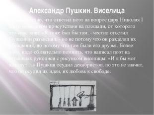 Александр Пушкин. Виселица Общеизвестно, что ответил поэт на вопрос царя Нико