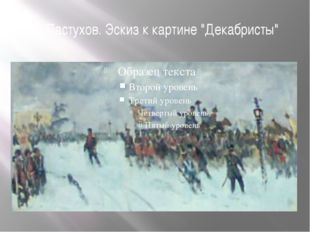 "А. Пастухов. Эскиз к картине ""Декабристы"""