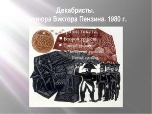 Декабристы. Гравюра Виктора Пензина. 1980 г.