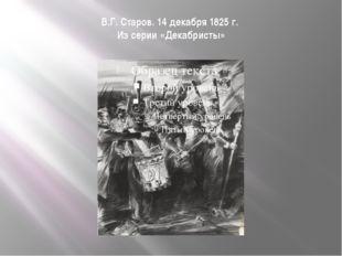 В.Г. Старов. 14 декабря 1825 г. Из серии «Декабристы»