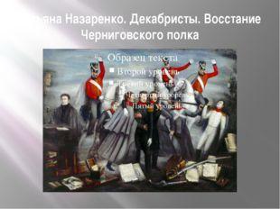 Татьяна Назаренко. Декабристы. Восстание Черниговского полка